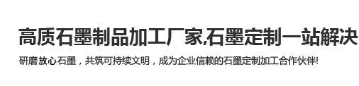 辉县市豫北电碳制品厂